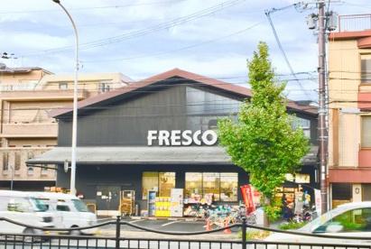FRESCO(フレスコ) 川端店の画像1