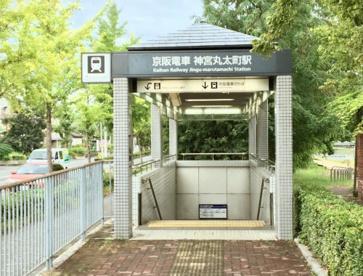京阪鴨東線「神宮丸太町」駅の画像1