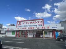 ドラッグイレブン 島町店