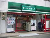 まいばすけっと 中村橋駅南店