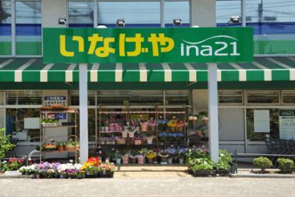 いなげやina21 練馬中村南店の画像1
