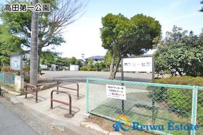 高田第一公園の画像2