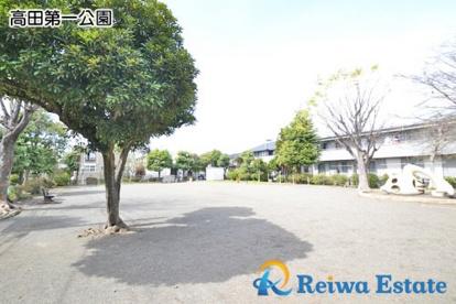高田第一公園の画像3