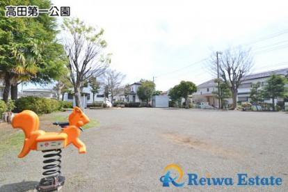 高田第一公園の画像4
