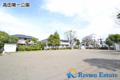 高田第一公園の画像5