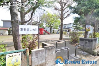 高田第二公園の画像2