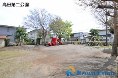 高田第二公園の画像3