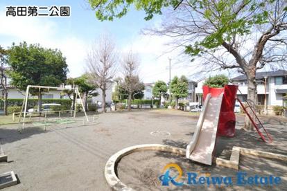 高田第二公園の画像4