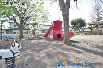 高田第二公園の画像5