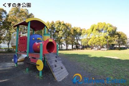 くすのき公園の画像1