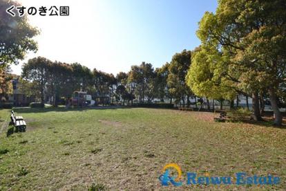 くすのき公園の画像3