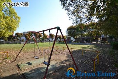 くすのき公園の画像4