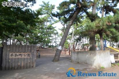 平和町公園の画像1