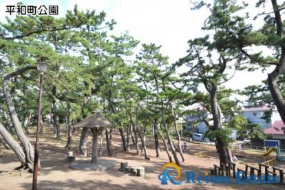 平和町公園の画像3
