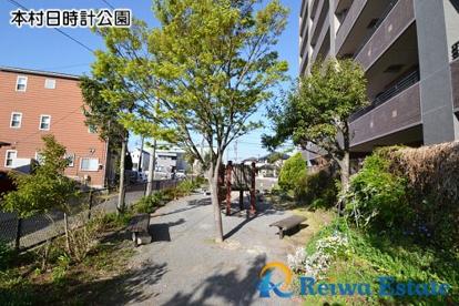 本村日時計公園の画像3