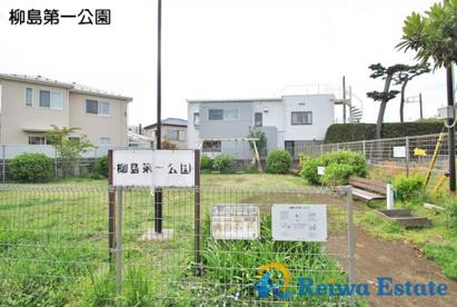 柳島第一公園の画像2