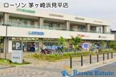 ローソン茅ヶ崎浜見平店