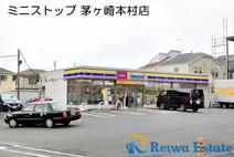ミニストップ 茅ヶ崎本村店