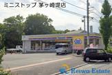 ミニストップ 茅ヶ崎堤店