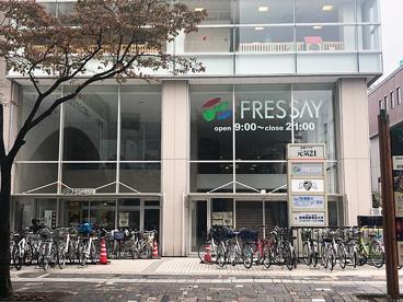 FRESSAY(フレッセイ) 前橋プラザ店の画像1
