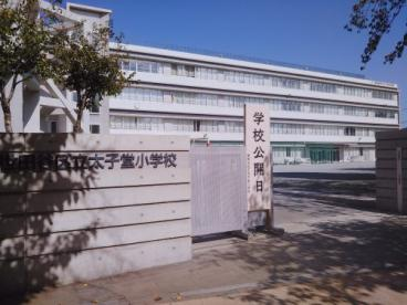 太子堂小学校の画像1