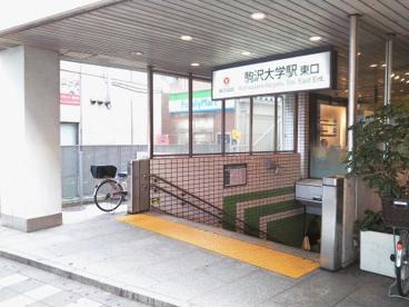 駒沢大学駅の画像1