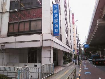 三軒茶屋第一病院の画像1