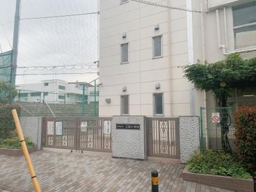 三宿小学校の画像1
