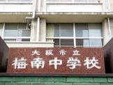 梅南中学校