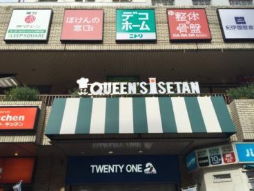 QUEEN'S ISETAN(クイーンズ伊勢丹) 笹塚店の画像1