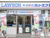 ローソン・スリーエフ 藤沢羽鳥中学校前店