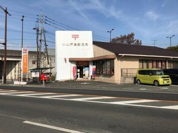 小山戸島郵便局の画像1