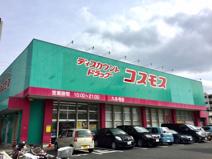 コスモス 九品寺店