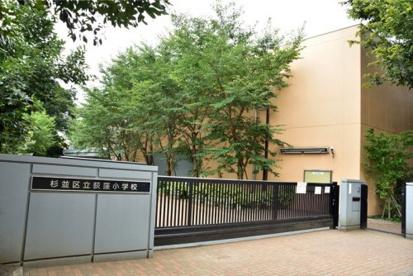 杉並区立荻窪小学校の画像1