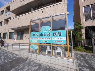 鈴木小児科医院の画像1
