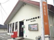 熊本出仲間郵便局