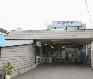 子安駅の画像1