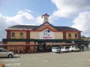 FRESTA(フレスタ) 木之庄店の画像1