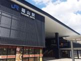 JR西日本 福山駅