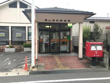 福山西町郵便局の画像1