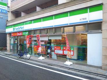 ファミリーマート太子堂店の画像1