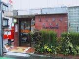 目黒駒場郵便局