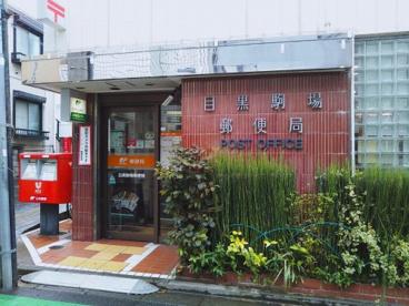 目黒駒場郵便局の画像1