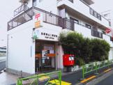 目黒東山二郵便局