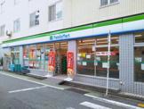 ファミリーマート池尻2丁目店