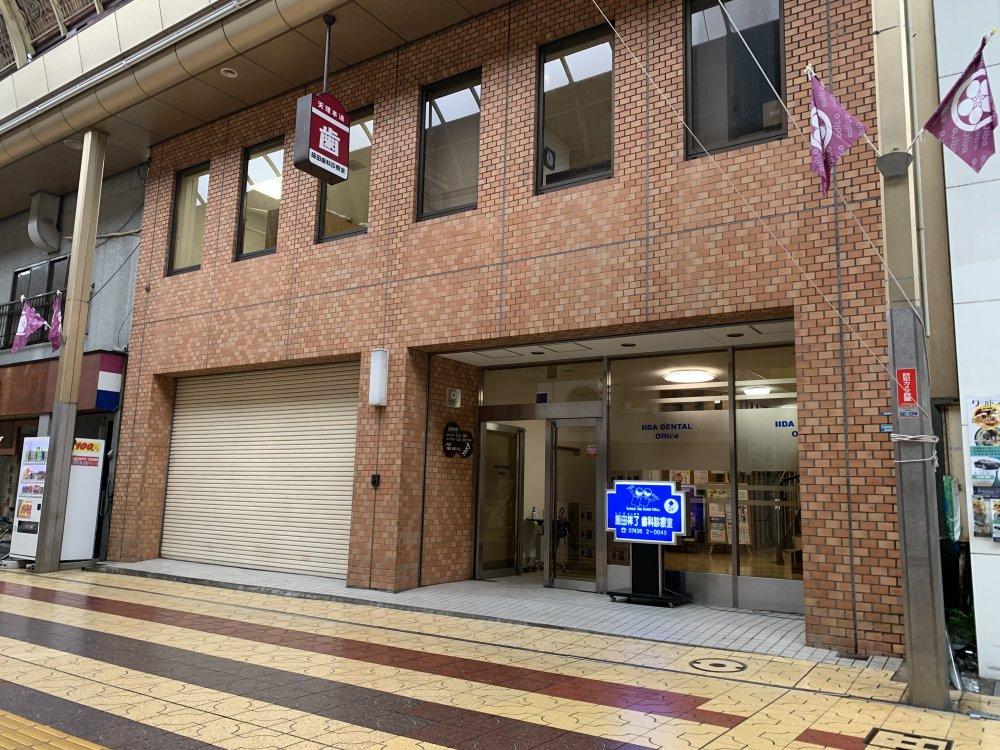 飯田祥了(イイダヨシアキ)歯科診療室の画像