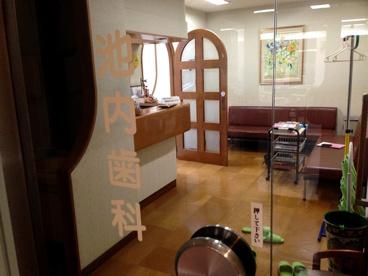 池内歯科医院の画像1