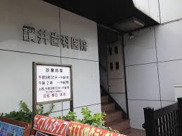 讃井歯科医院の画像1