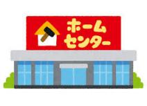 ケーヨーデイツー 櫛形店