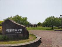 刈草中央公園